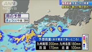 梅雨前線、今夜にかけ停滞 局地的に激しい雨の恐れ(20/06/27)