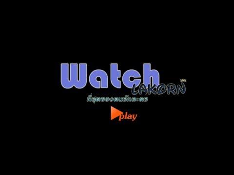 www.watchlakorn.in