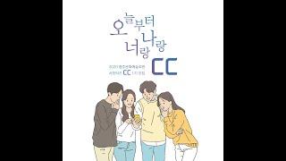 2020 광주문화예술회관 서포터즈 CC 1기 모집