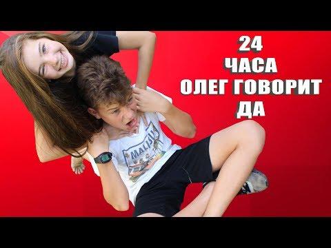 24 часа Олег говорит ДА