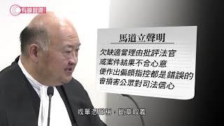 Publication Date: 2020-09-24 | Video Title: 馬道立:司法機構不應被政治化   重申香港享有司法獨立