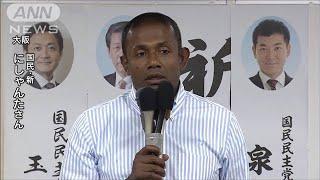 【参院選】にしゃんた氏(国民:新)が大阪で落選(19/07/21)