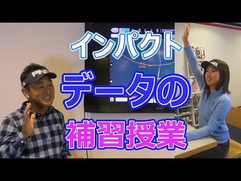 インパクトデータの補習授業【デジタルゴルフレッスン】
