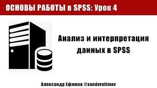 Основы SPSS Statistics. Урок 4. Анализ данных (частоты, таблицы, диаграммы)