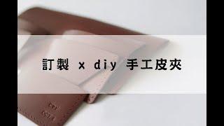 親手做皮夾--diy皮夾材料包
