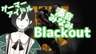 [LIVE] 【新PCテスト配信】顔動くようになった説 BO4 Blackout【VTuber】