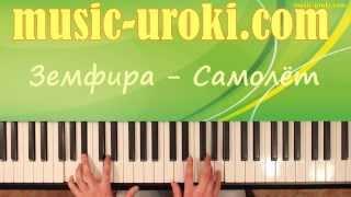 Земфира - Самолет. Урок фортепиано (piano cover + tutorial + ноты)