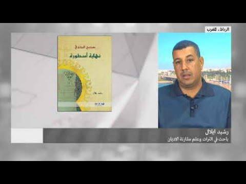 محاور مع رشيد أيلال: هل البخاري أسطورة؟