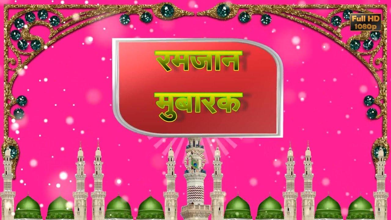 Happy ramadan mubarak 2018best wishes in hindigreetingsramzan happy ramadan mubarak 2018best wishes in hindigreetingsramzan whatsapp video download m4hsunfo