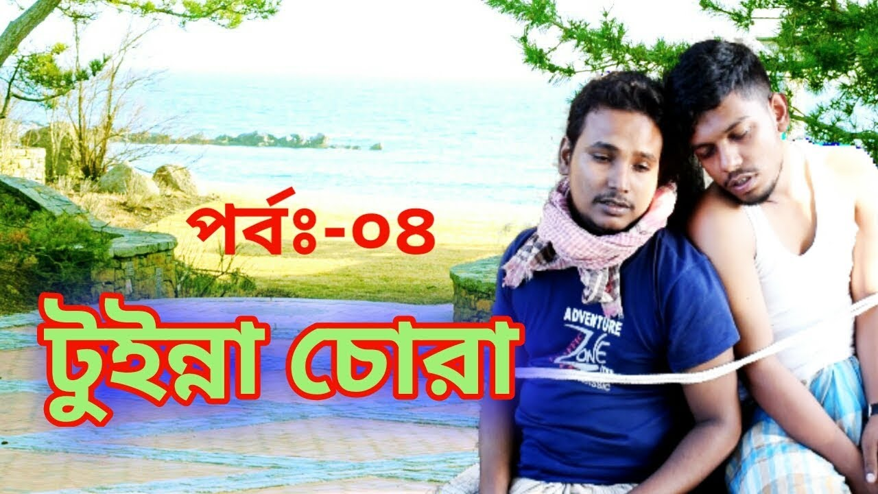 bangla funny natok 2019 Toinna Chora Part 04//Prottoy TV