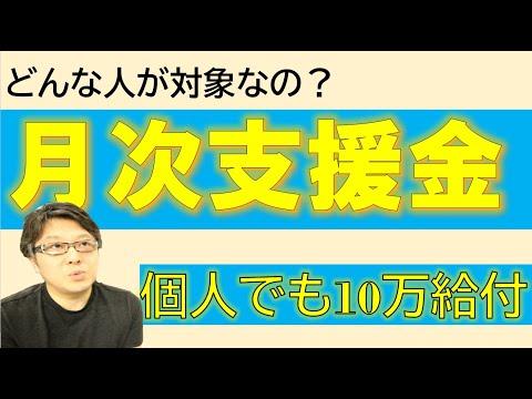 【月次支援金の概要2】法人20万円、個人の方でも10万円給付される支援金です。要件や概要も説明しておりますので是非ご覧ください。