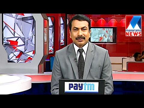 പ്രഭാത വാർത്ത | 8 A M News | News Anchor Densil Antony | February 11, 2017 | Manorama News