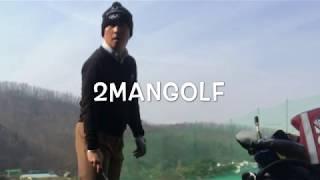 골프연습장에서 어떻게 연습을 해야 하나요??자세가 안나…