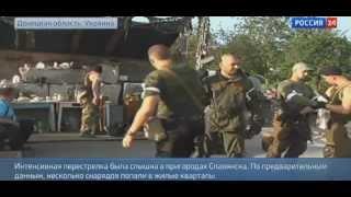 Артиллерийская перестрелка из крупнокалиберного оружия под Славянском! Россия 24  17 мая 14 00