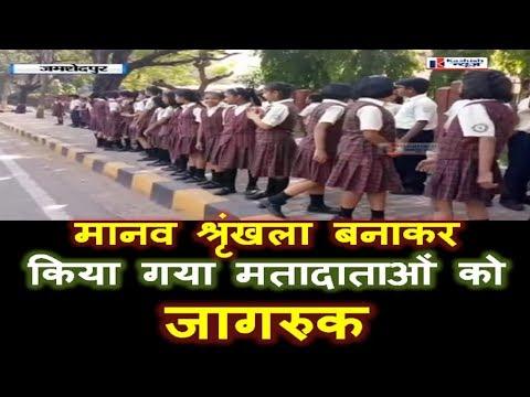 Jamshedpur। मानव श्रृंखला बनाकर मतदाताओं को किया गया जागरुक, देखें वीडियो