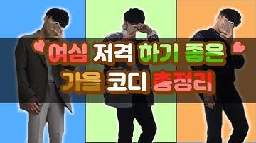 2019 남자 가을패션하울🍁/[키작은남자 코디]/10대20대 데일리룩/남친룩코디/데이트룩코디/남자가을코디