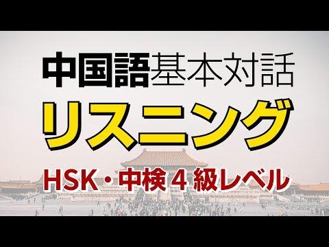 中国語の基本単語を使った対話リスニング -HSK、中検対策にも
