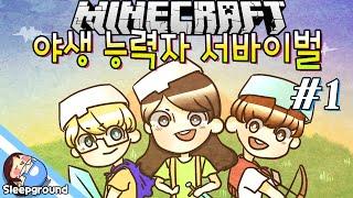 비도뜰 크로스!! [마인크래프트: 야생 능력자 서바이벌 #1편] - Minecraft - [잠뜰]