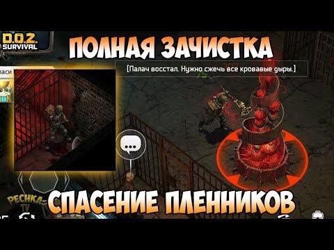ПОЛНАЯ ЗАЧИСТКА ХОЗМАГА! ТАЙНЫЕ КОМНАТЫ И СПАСЕНИЕ ПЛЕННИКОВ! - Dawn Of Zombies: Survival