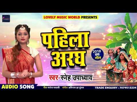 bhojpuri-chhath-geet---पहिला-अरघ---sneh-upadhayay---pahila-aragh---bhojpuri-chhath-songs-2018