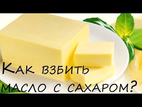 Как сделать крем из сливочного масла и сахара