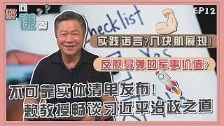 《您问谦答》赖岳谦 第十二集不可靠实体清单發布! 赖教授畅谈习近平治政之道