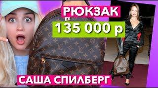 РЮКЗАК LOUIS VUITTON  за 135 000 рублей как у САШИ СПИЛБЕРГ.mp3