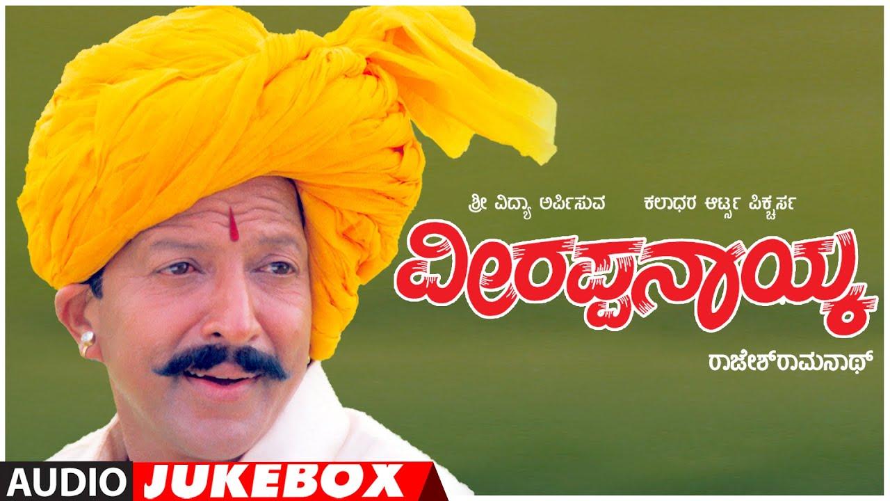 Veerappa Nayaka Kannada Movie Songs   Dr.Vishnuvardhan, Shruti   Kannada Old Hit Songs