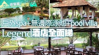【日日超市】遊樂篇清萊#1 戶外spa+無邊際泳池+pool villa ...