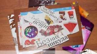 Идеи для ЛД. Шоколадная страница с фантиками в личном дневнике.(Вам тоже надарили много конфет!??? Я оформила страницу в ЛД фантиками. Смотри как их приклеить, что бы не отор..., 2015-01-04T23:56:38.000Z)