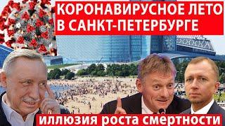 Коронавирус в Санкт-Петербурге #14☣️ИЛЛЮЗИЯ РОСТА СМЕРТНОСТИ в Питере  Беглова освистали болельщики