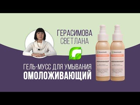 Светлана Герасимова рассказывает о гель-мусе Омолаживающий