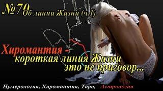 Владимир,Не Уже Ли Я Умру? Хиромантия  от Владимира Красаускас. Обучение и консультации.