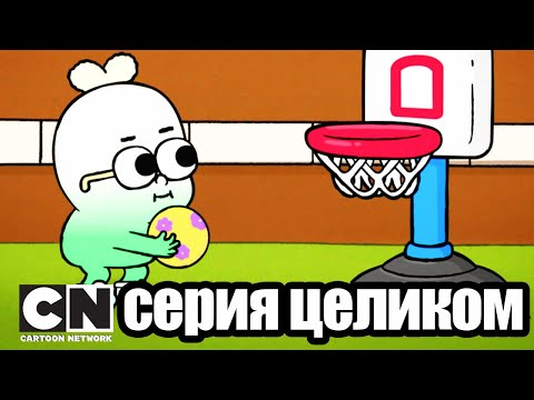 Яблоко и Лук | Четверо на одного (серия целиком) | Cartoon Network