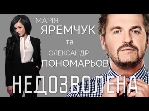 Марiя Яремчук та Олександр Пономарьов   Недозволена ❗ NEW