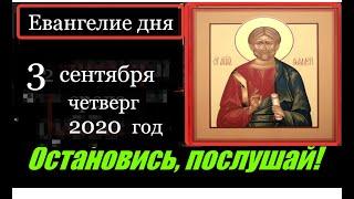 Евангелие дня (с толкованием) Апостол Церковный календарь (3 сентября 2020 года)