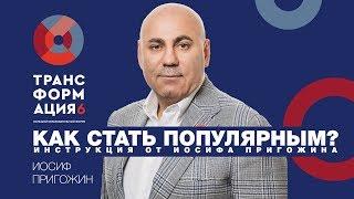 Иосиф Пригожин   Алгоритм действия  для молодых артистов   Университет СИНЕРГИЯ