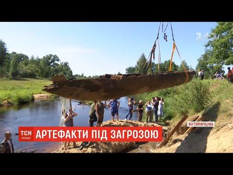Українські артефакти -
