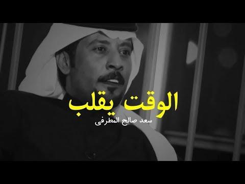 سعد صالح المطرفي - الوقت يقلب وعادات الليالي..تدور!!