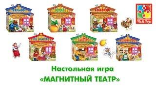 Магнитные театры по мотивам сказок VT3206-06-12