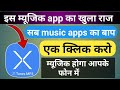 Gambar cover Download any song in one click android 2019 | best song downloder android mobile | xtunes