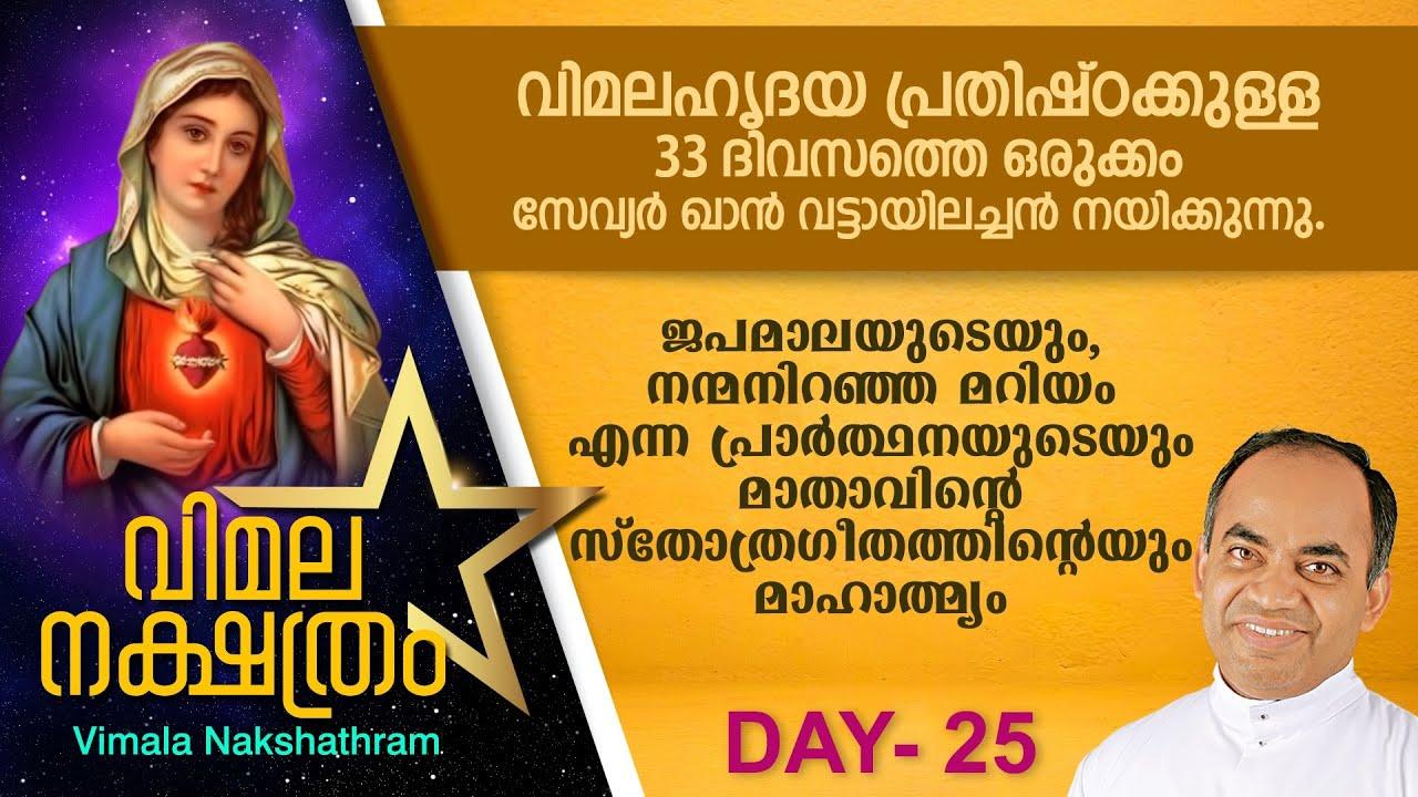 വിമലഹൃദയ പ്രതിഷ്ഠാ പ്രാര്ത്ഥന - DAY 25
