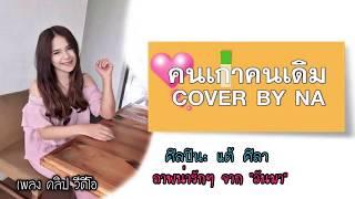 คนเก่าคนเดิม-แต้ ศิลา Cover by Na