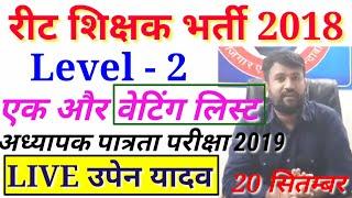 reet level 2 latest news, 3rd waiting list आने की संभावना बढ़ी। Live उपेन यादव #reet #level2 #ree2019