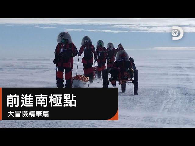 冰雪中的大冒險:《前進南極點》精華篇- 11月4日,週一 晚間10點首播。
