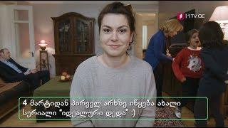"""სერიალი """"იდეალური დედა"""