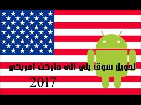 bdbcd783d طريقة تحويل متجر Play الى امريكي بدون برنامج - YouTube