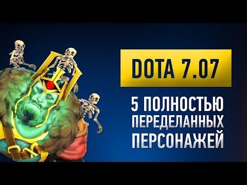 видео: 7.07 САМЫЕ ЖЁСТКИЕ ИЗМЕНЕНИЯ ГЕРОЕВ