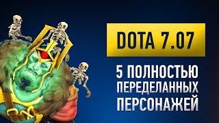 7.07 САМЫЕ ЖЁСТКИЕ ИЗМЕНЕНИЯ ГЕРОЕВ