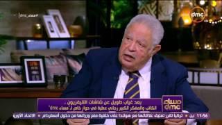 مساء dmc - تعليق رجائي عطية على قضية مذبحة بورسعيد لجماهير الأهلي وأحكام الإعدام